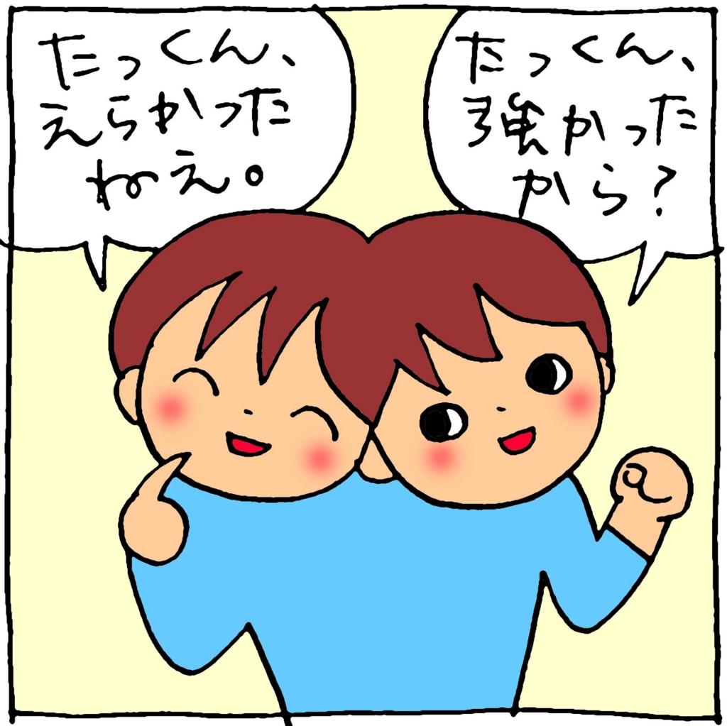 f:id:yasumi-08:20160505225348j:plain