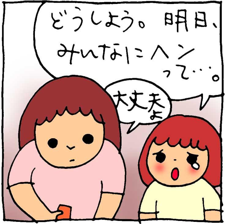 f:id:yasumi-08:20160621164532j:plain