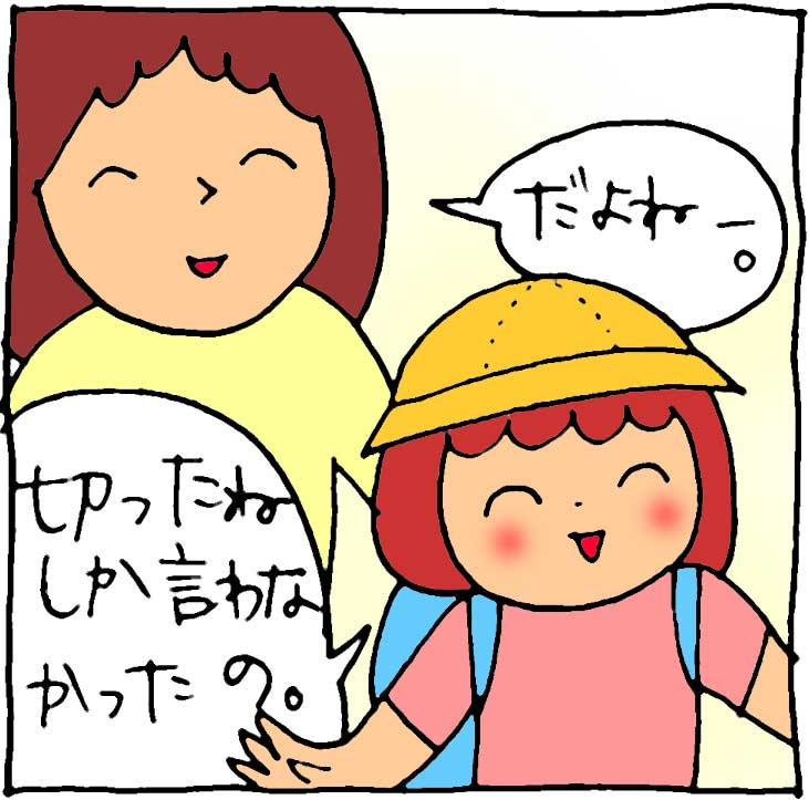 f:id:yasumi-08:20160622120152j:plain