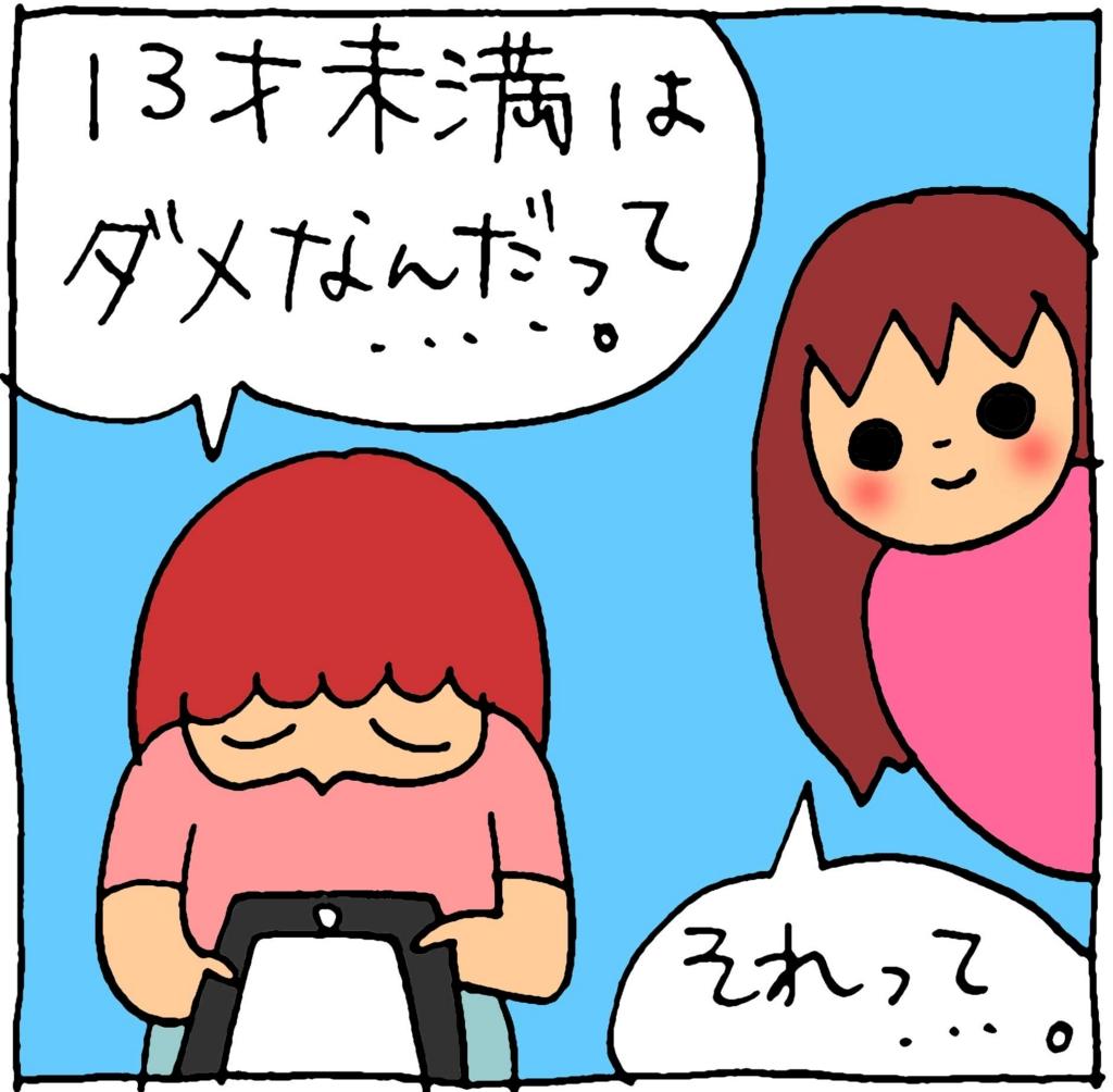 f:id:yasumi-08:20160711221507j:plain
