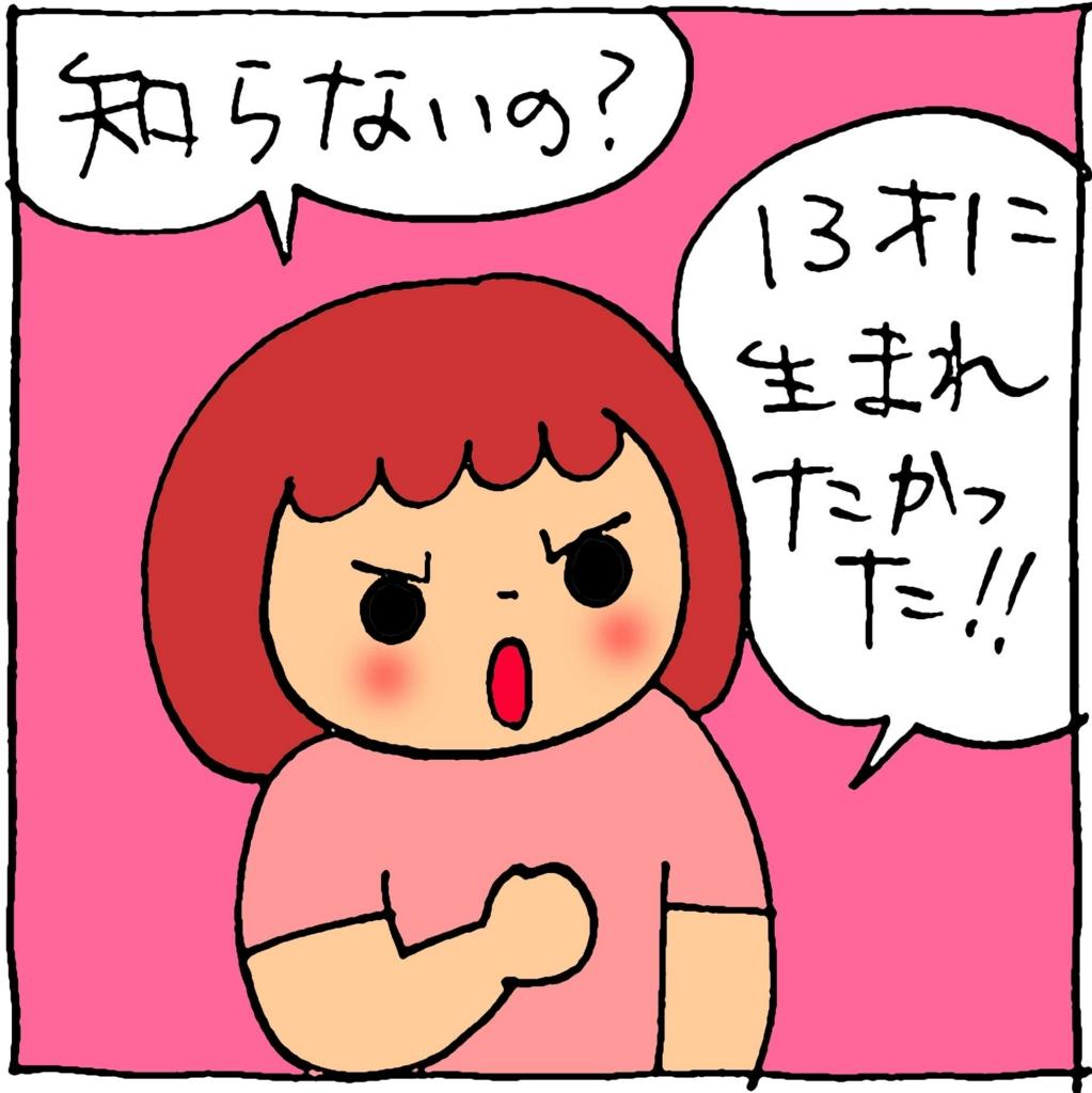 f:id:yasumi-08:20160711221908j:plain