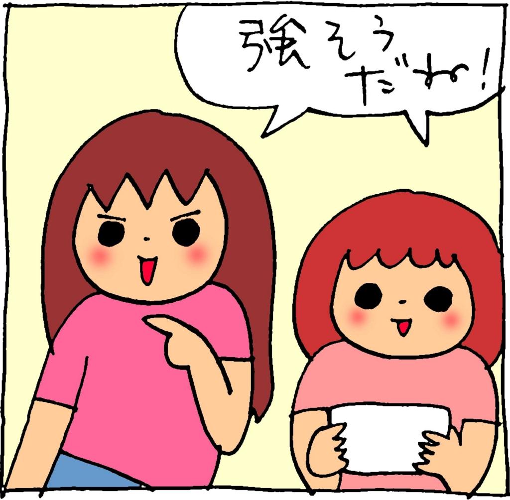 f:id:yasumi-08:20160727144656j:plain