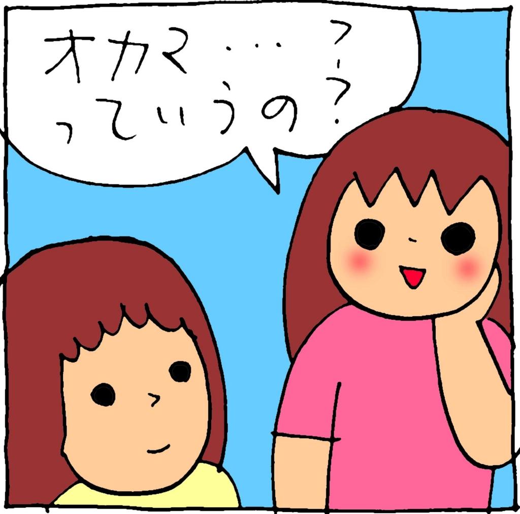 f:id:yasumi-08:20160811101710j:plain