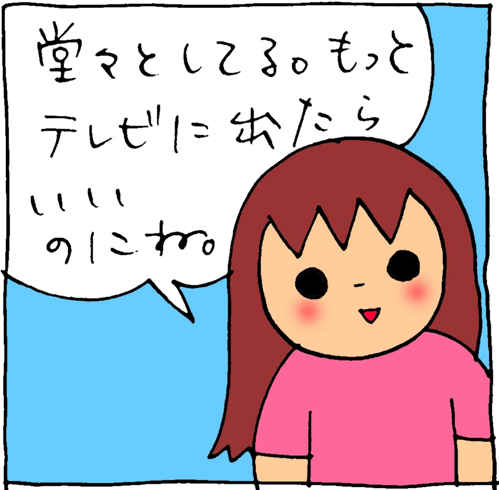f:id:yasumi-08:20160811101745j:plain