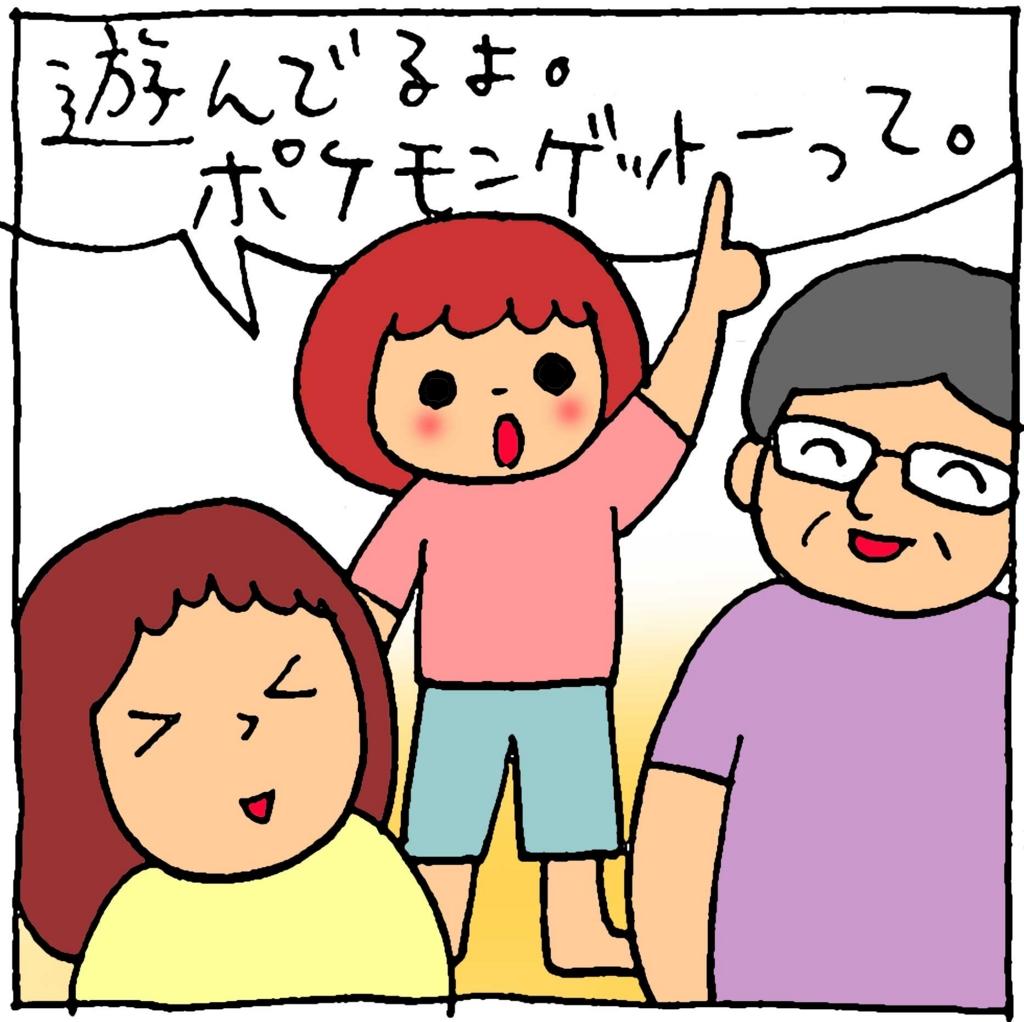 f:id:yasumi-08:20160812233554j:plain