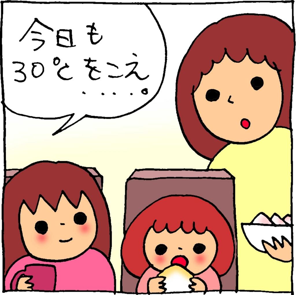 f:id:yasumi-08:20160814191507j:plain