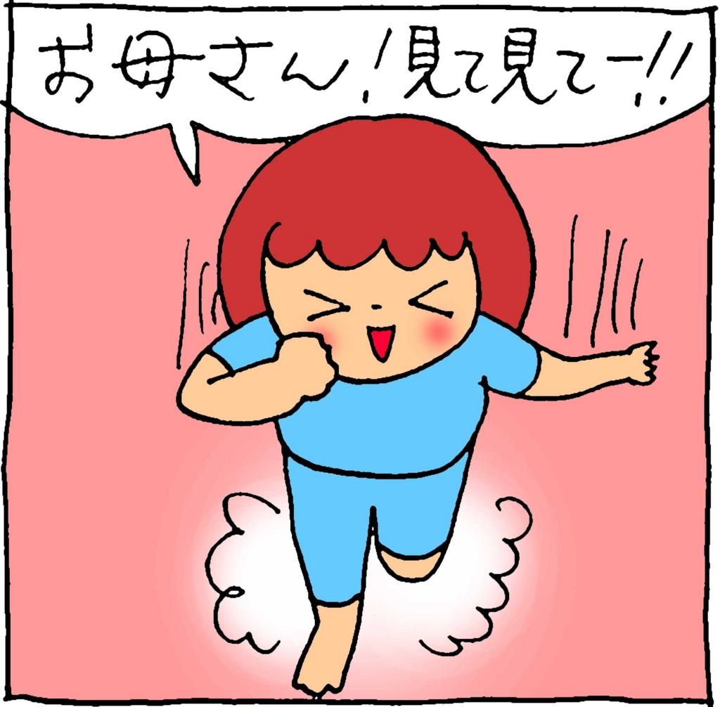 f:id:yasumi-08:20160818111140j:plain