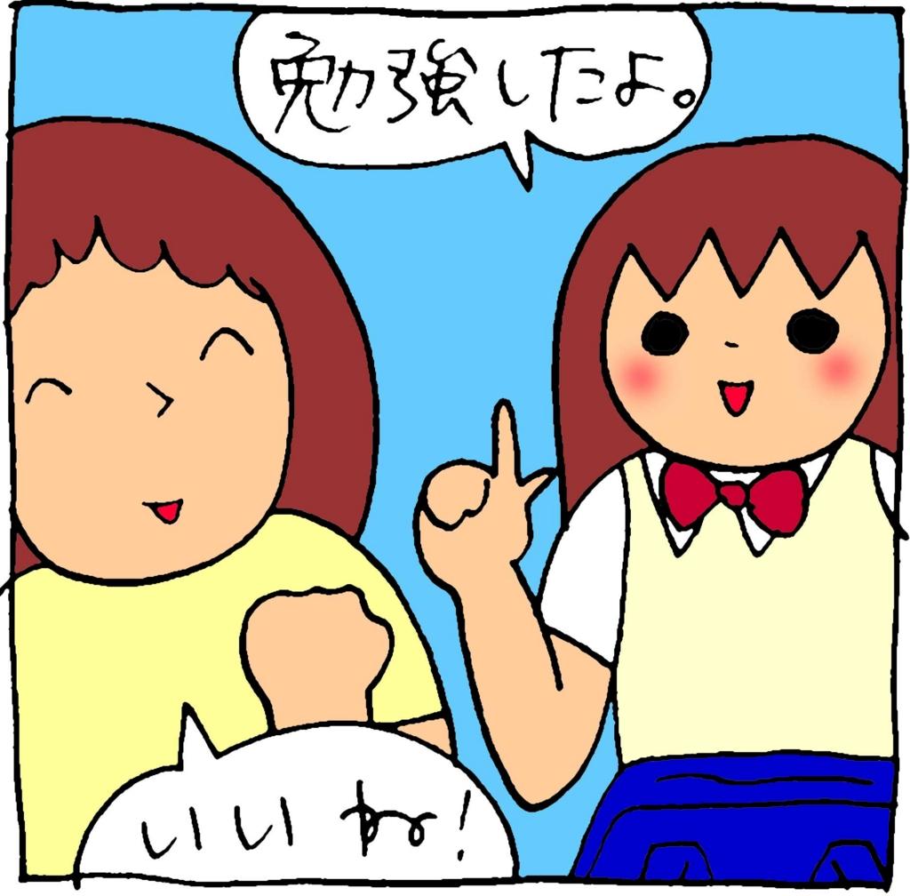 f:id:yasumi-08:20160902115603j:plain