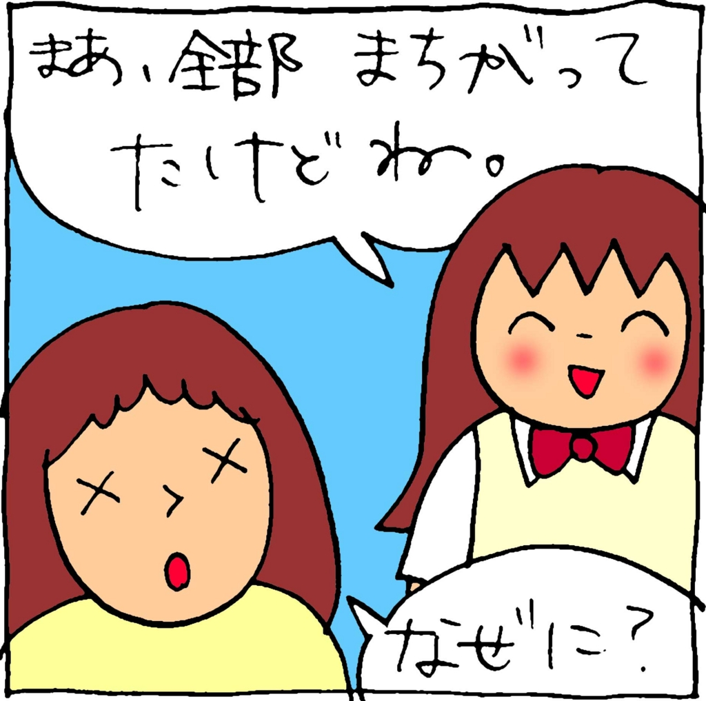 f:id:yasumi-08:20160902115702j:plain