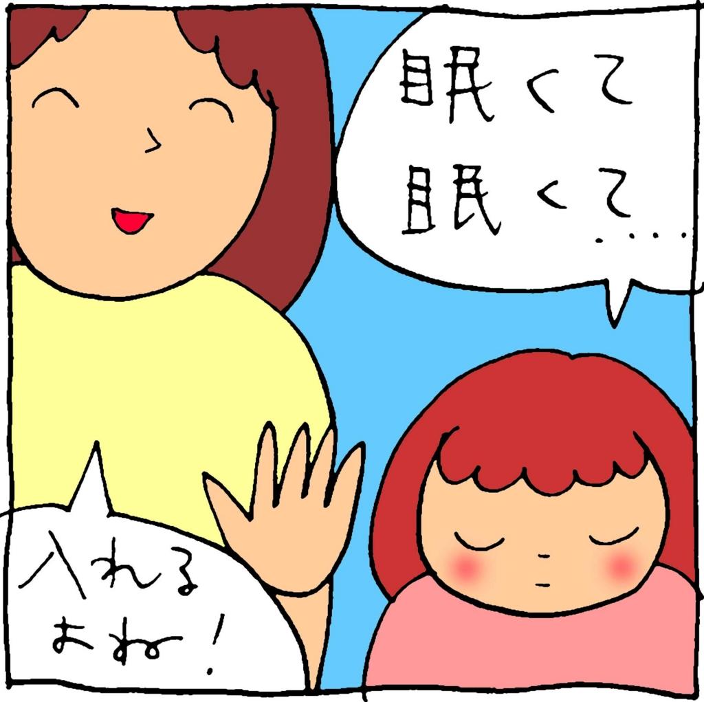 f:id:yasumi-08:20160902120232j:plain