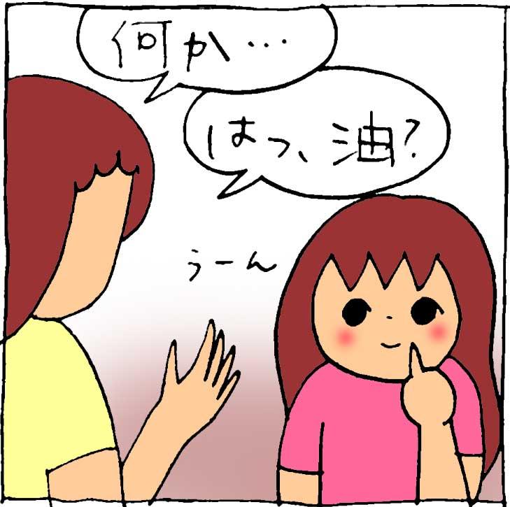f:id:yasumi-08:20160915230024j:plain