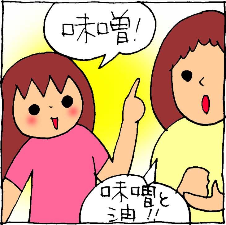 f:id:yasumi-08:20160915230818j:plain