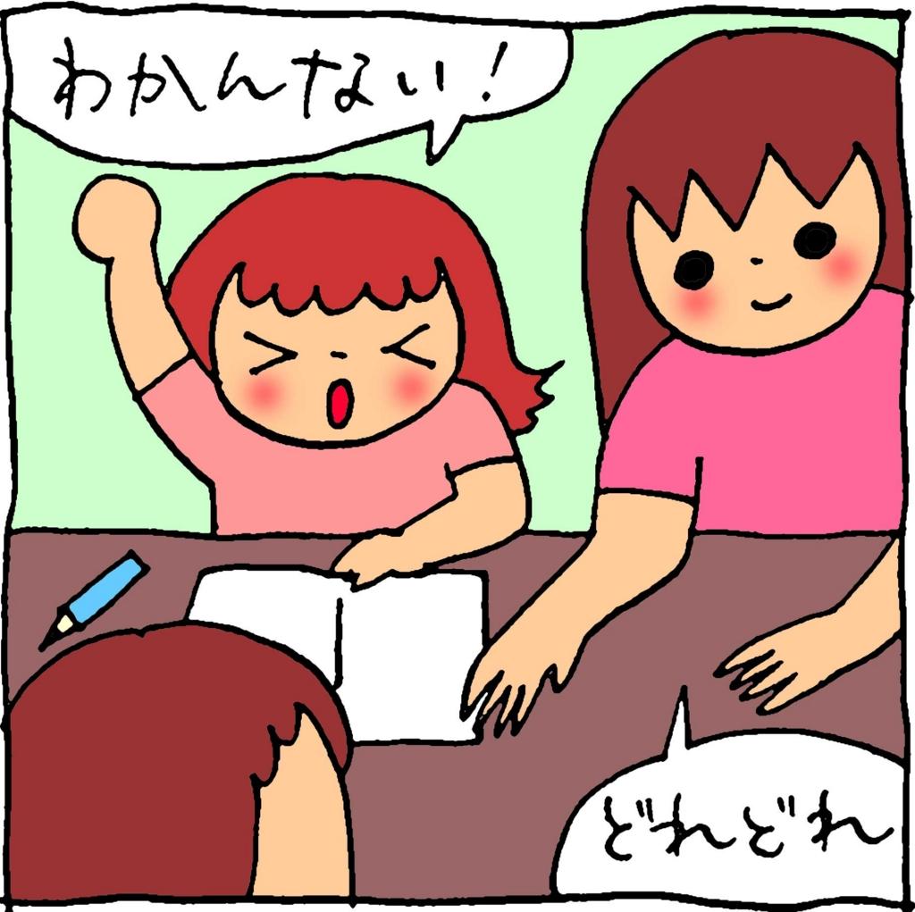 f:id:yasumi-08:20160928131206j:plain