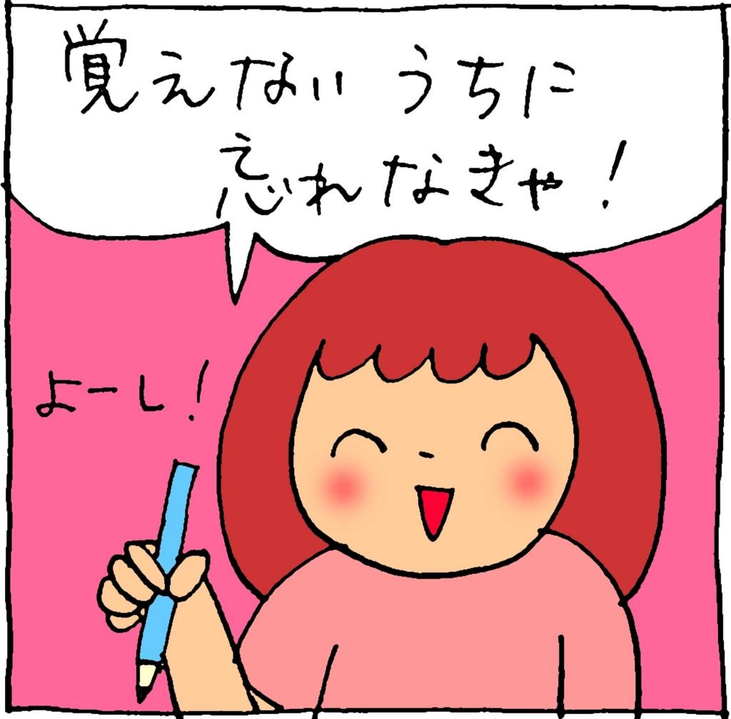 f:id:yasumi-08:20160928132047j:plain