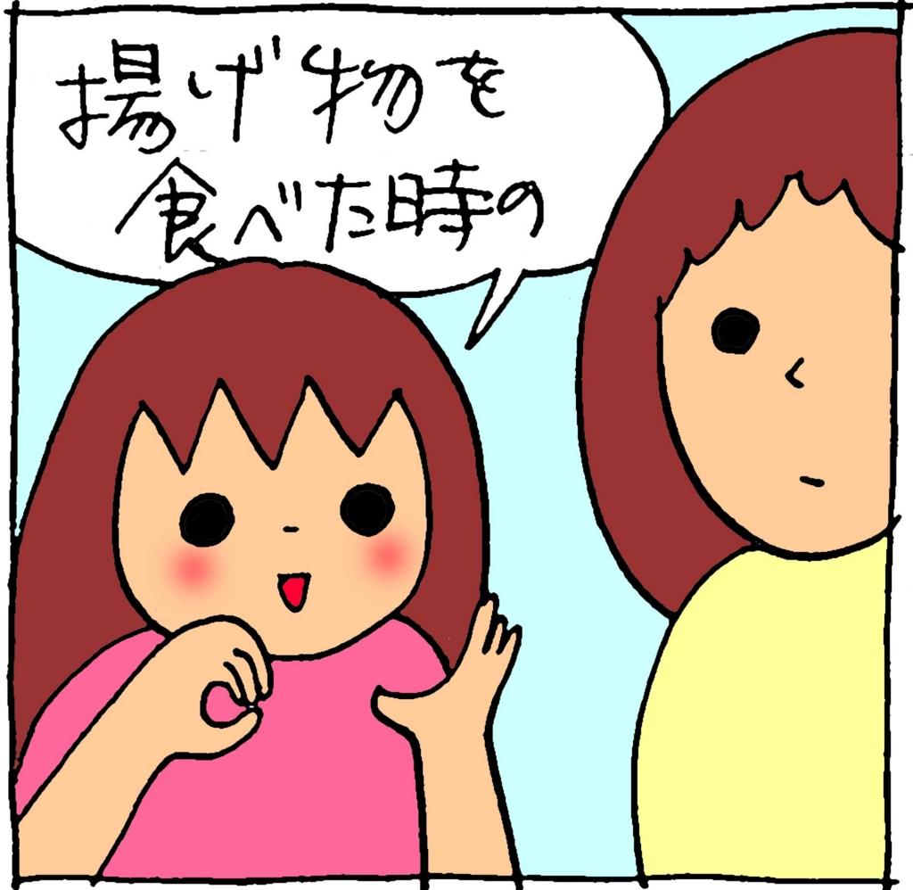 f:id:yasumi-08:20160928133431j:plain