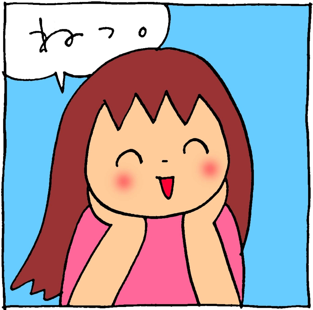 f:id:yasumi-08:20160928133546j:plain