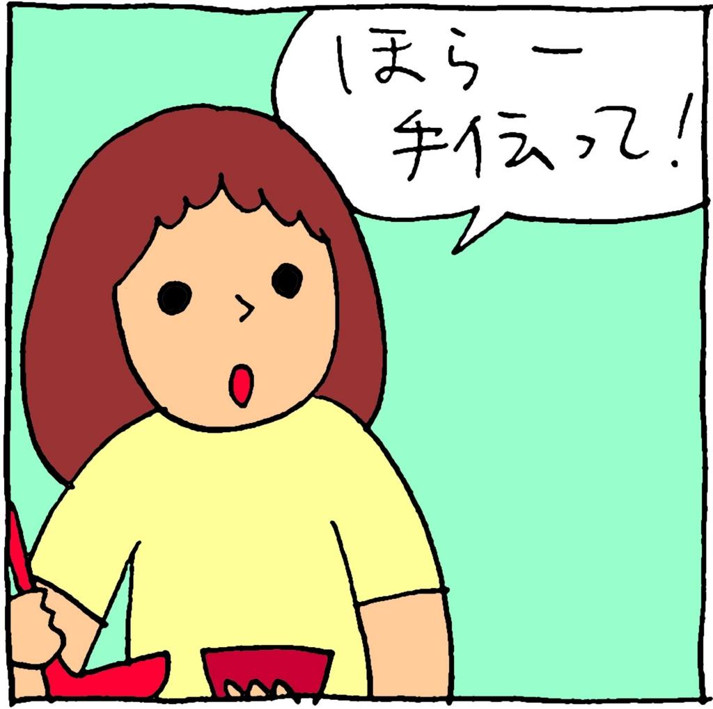 f:id:yasumi-08:20161006234256j:plain