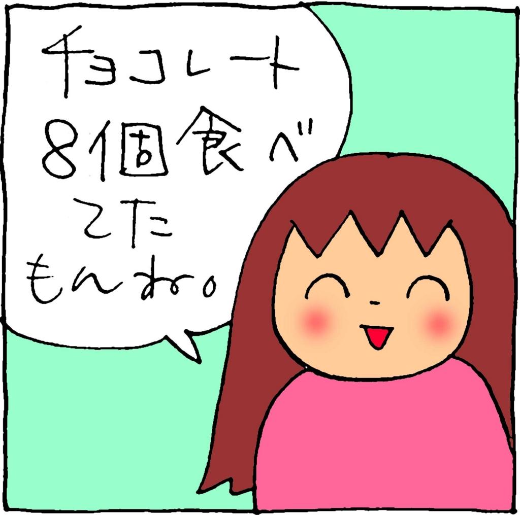 f:id:yasumi-08:20161006234555j:plain