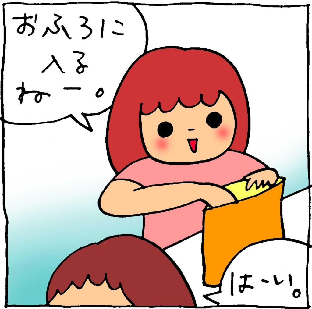 f:id:yasumi-08:20161015214721j:plain