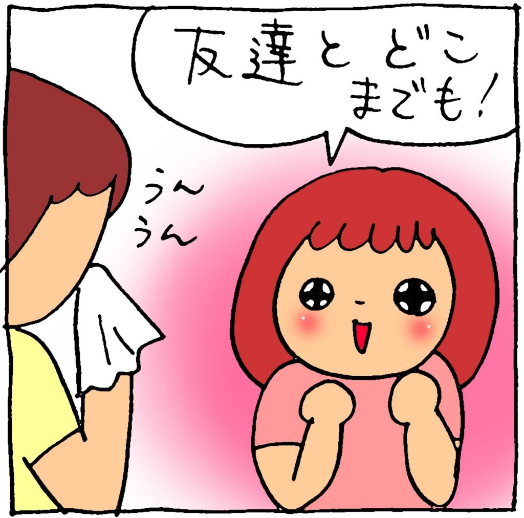 f:id:yasumi-08:20161016172101j:plain
