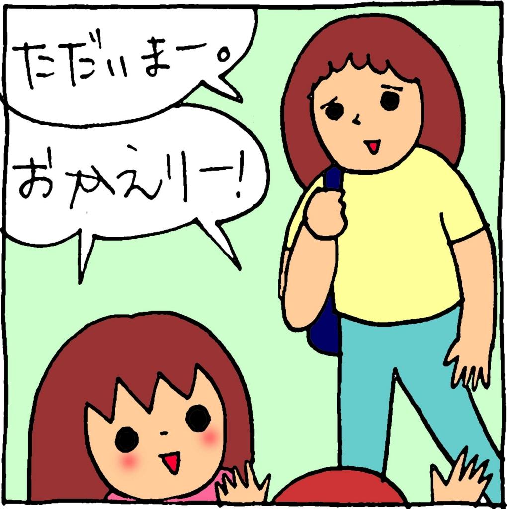 f:id:yasumi-08:20161020164910j:plain