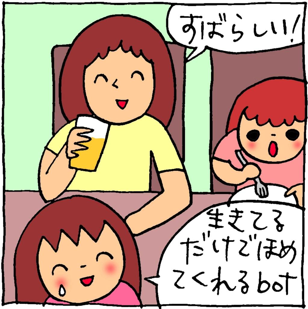 f:id:yasumi-08:20161020165039j:plain