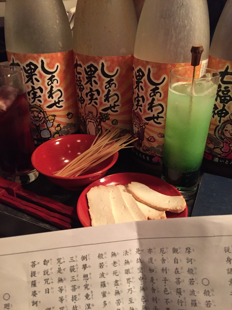f:id:yasumi-08:20161022204522j:plain