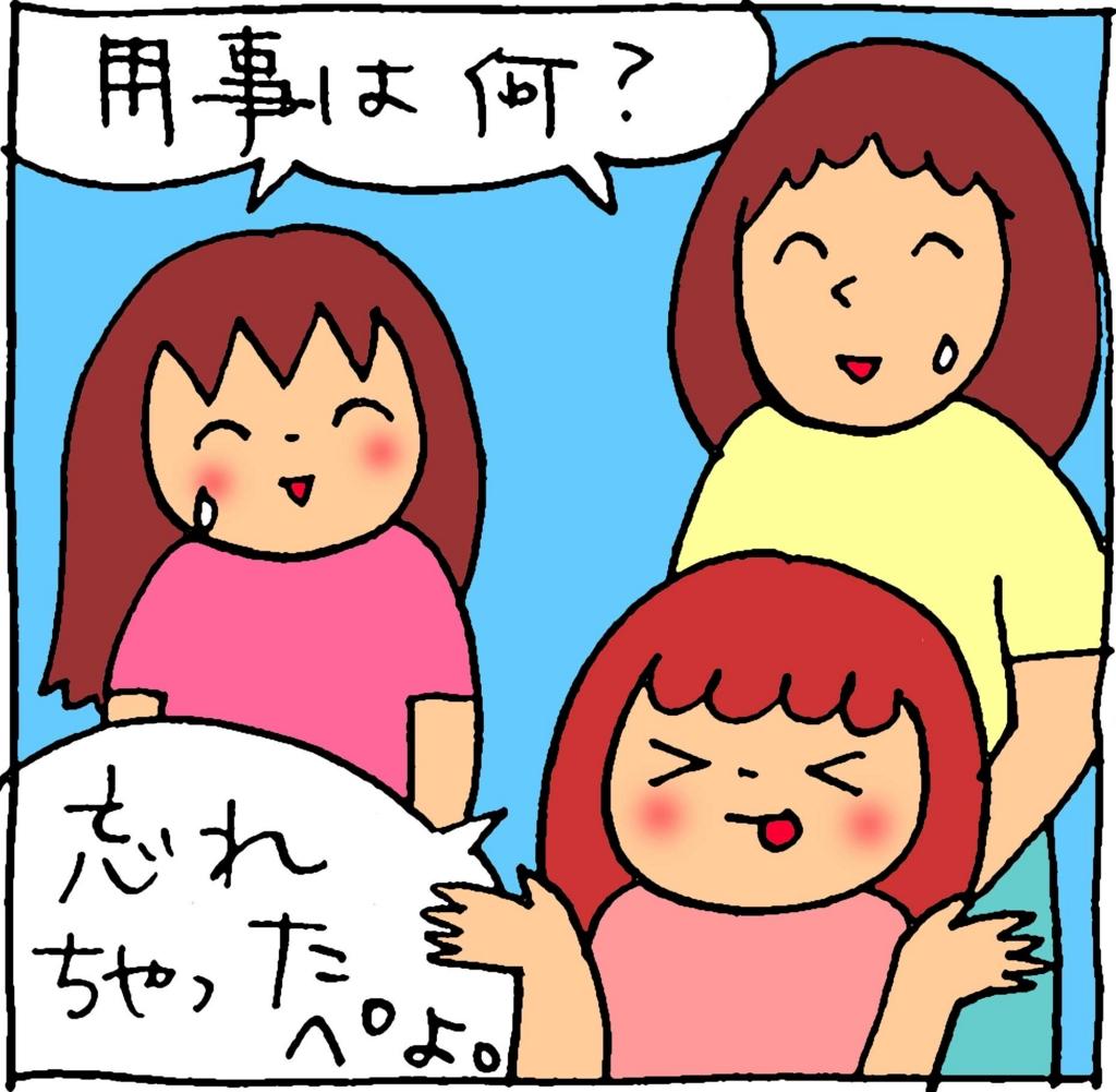 f:id:yasumi-08:20161024004211j:plain