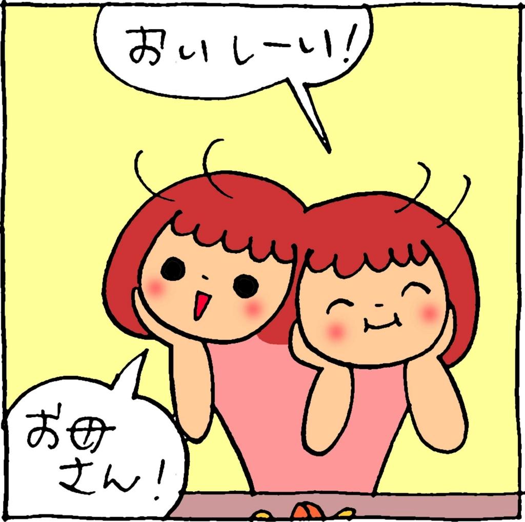 f:id:yasumi-08:20161026151057j:plain