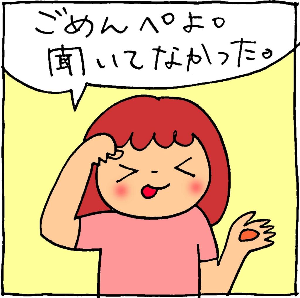 f:id:yasumi-08:20161026151231j:plain