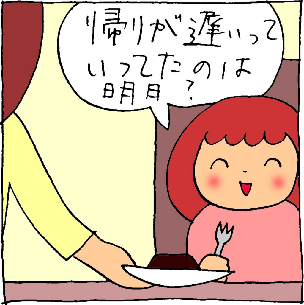 f:id:yasumi-08:20161102113549j:plain