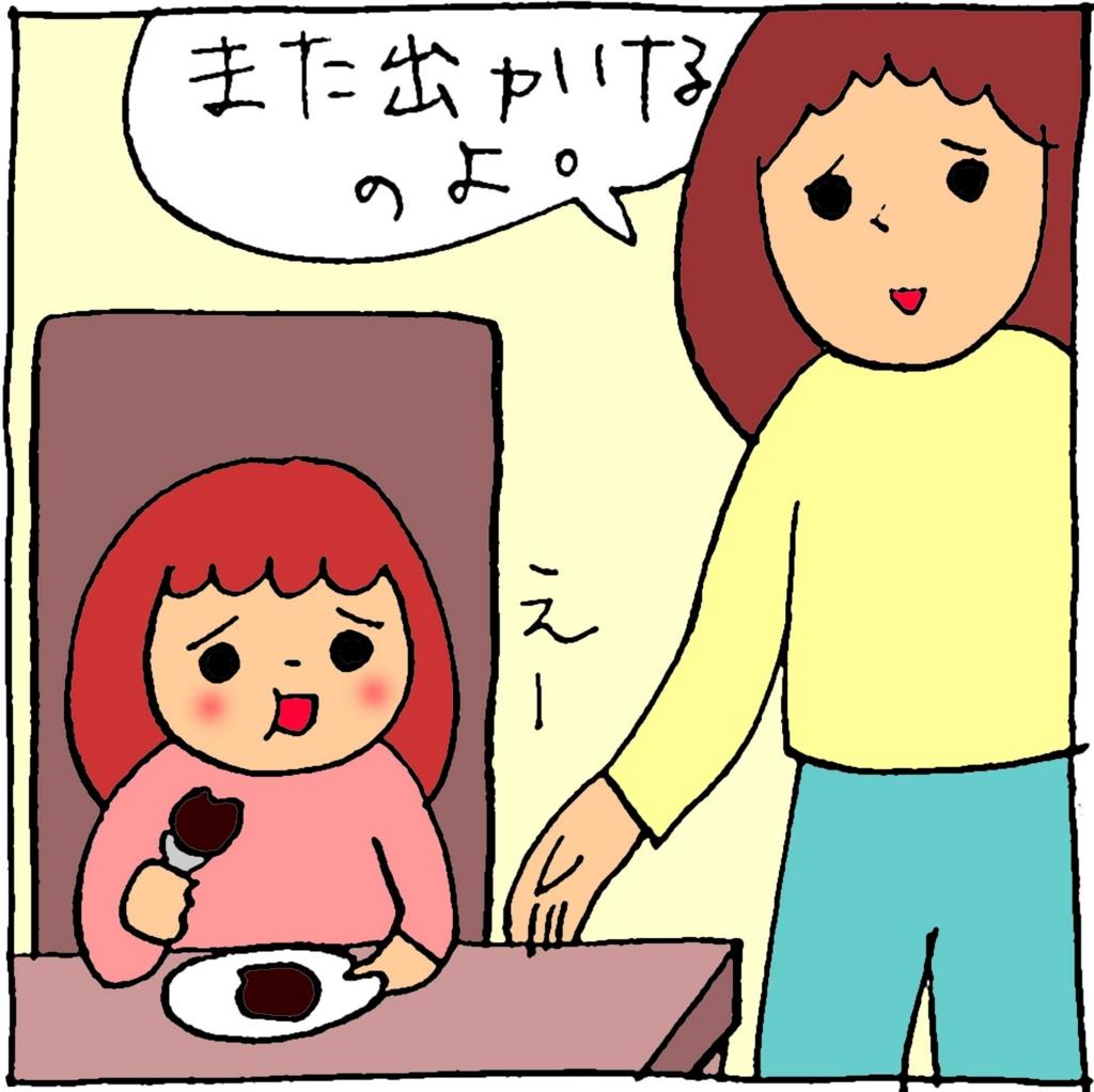 f:id:yasumi-08:20161102113639j:plain