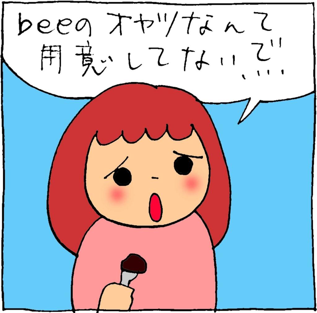 f:id:yasumi-08:20161102113742j:plain