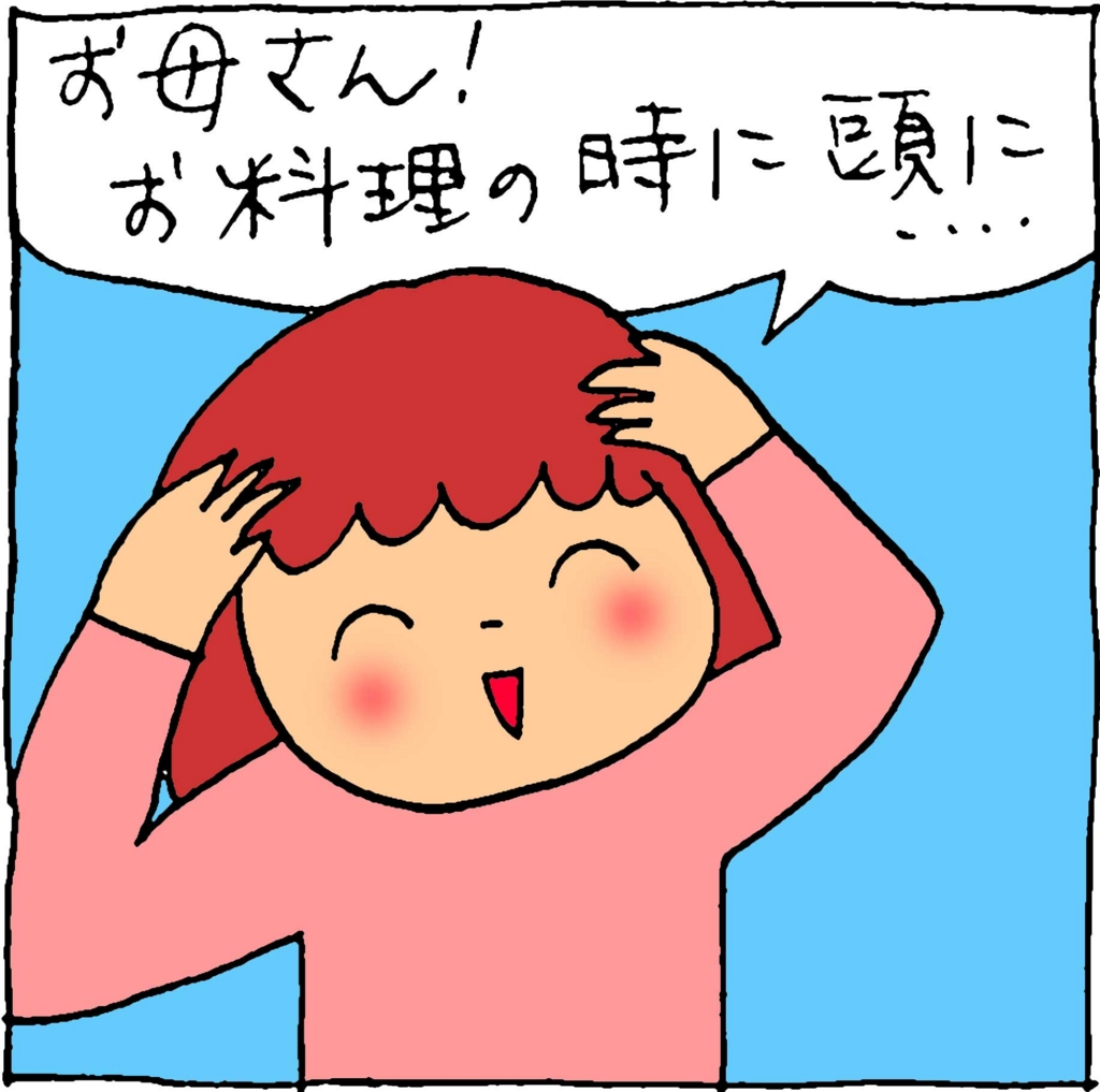 f:id:yasumi-08:20161104132812j:plain