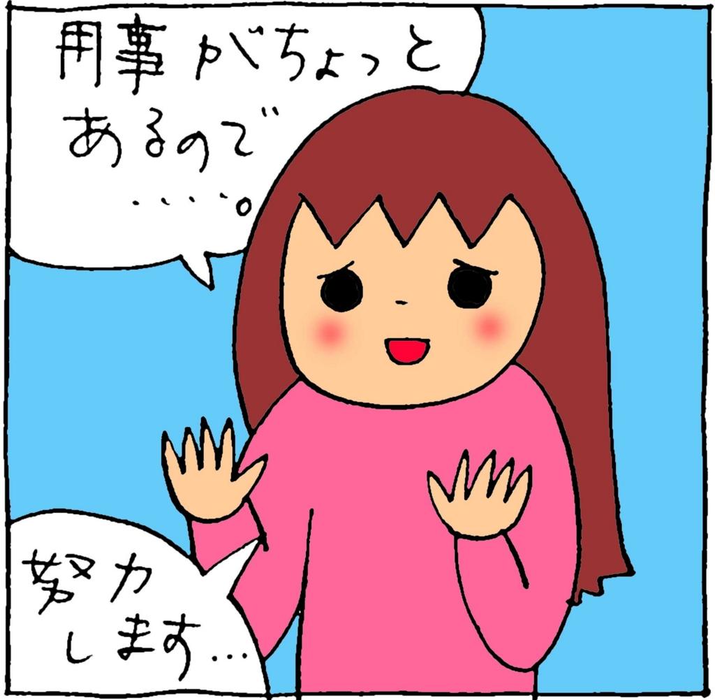 f:id:yasumi-08:20161104133627j:plain