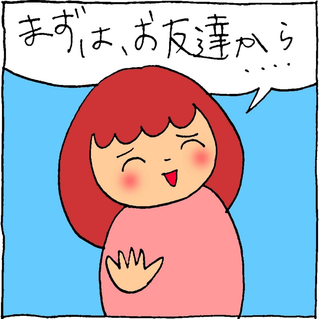 f:id:yasumi-08:20161104133728j:plain