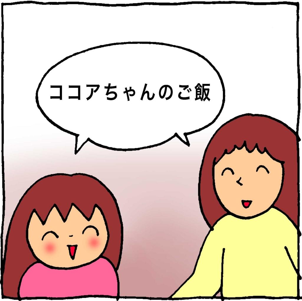 f:id:yasumi-08:20161128133828j:plain
