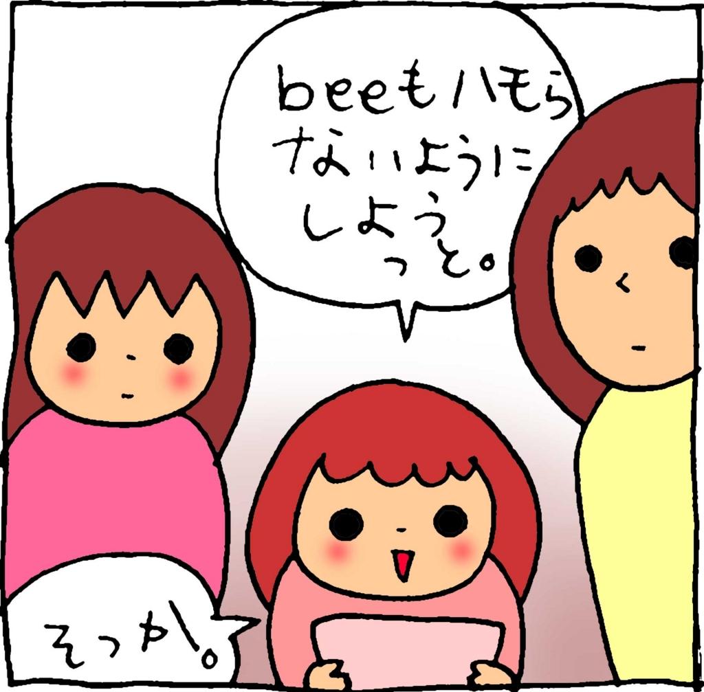 f:id:yasumi-08:20161128134200j:plain