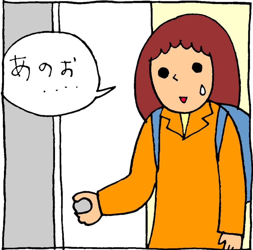 f:id:yasumi-08:20161129170440j:plain