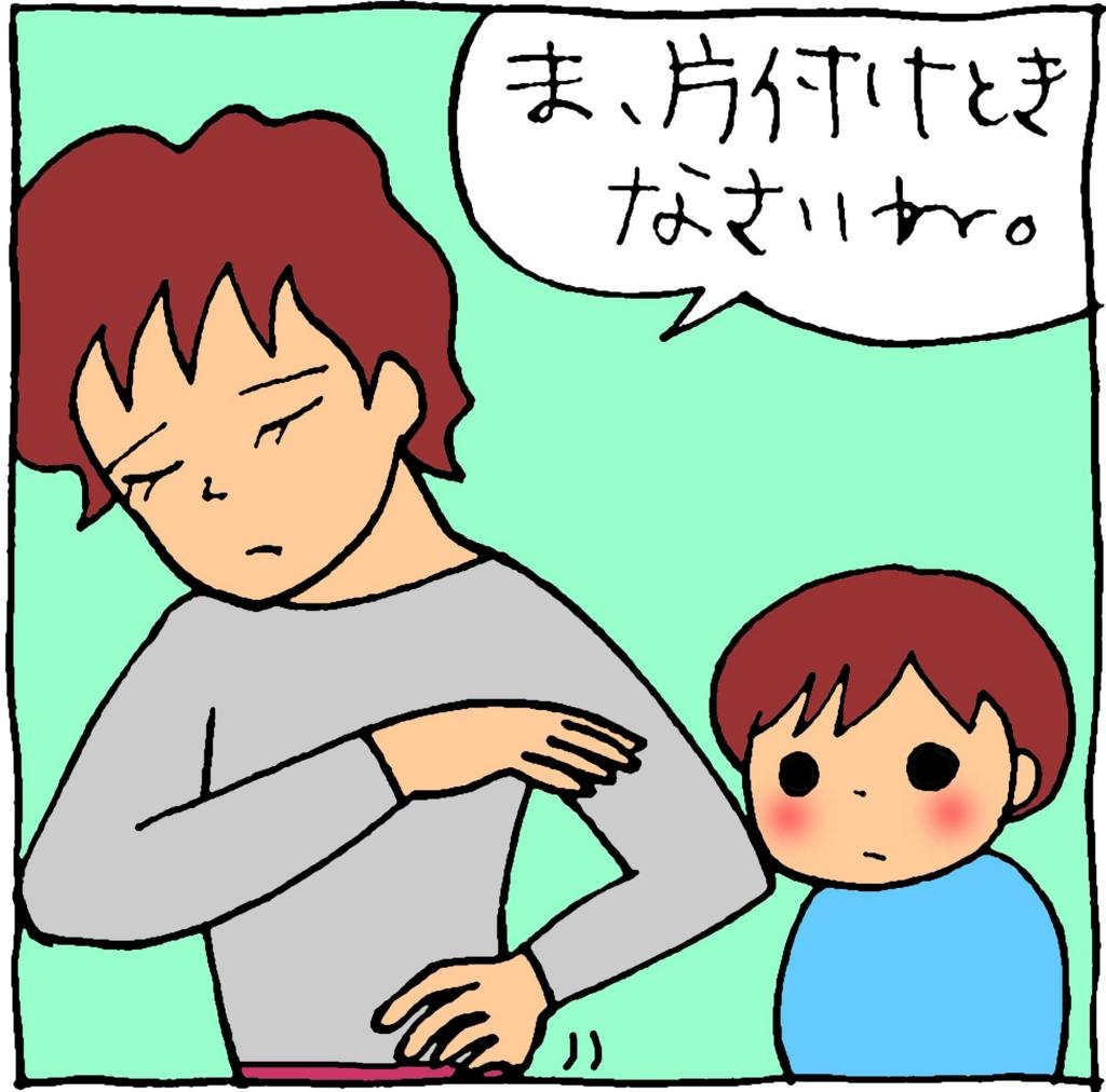 f:id:yasumi-08:20161129174922j:plain