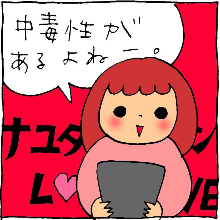 f:id:yasumi-08:20161207145351j:plain