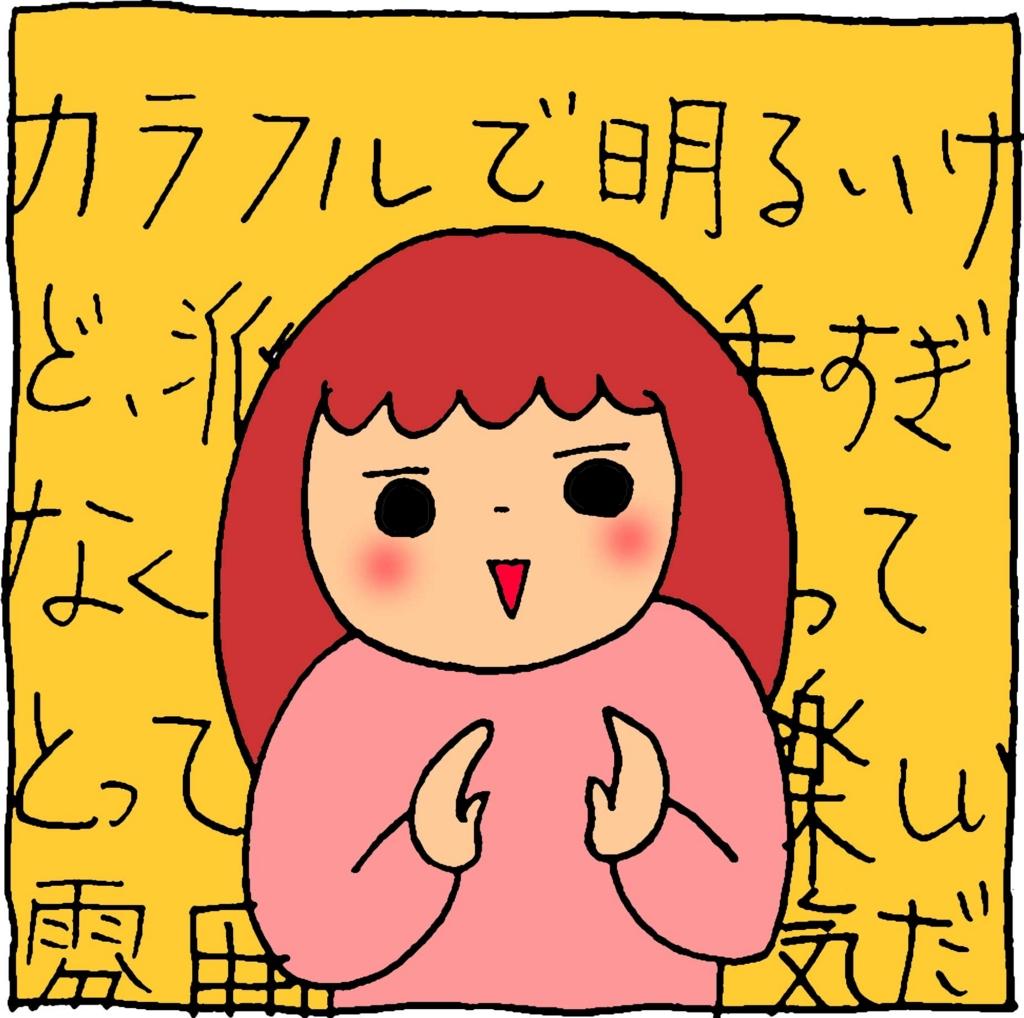 f:id:yasumi-08:20170104001214j:plain