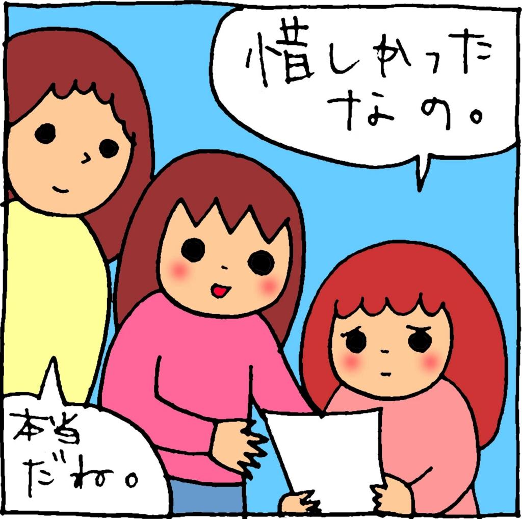f:id:yasumi-08:20170104091305j:plain