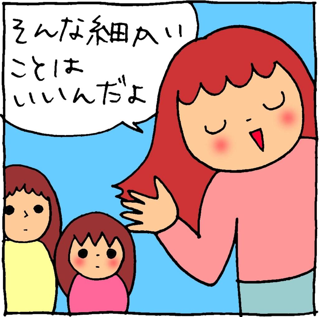 f:id:yasumi-08:20170104091603j:plain