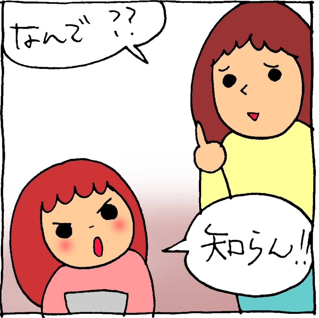 f:id:yasumi-08:20170116103023j:plain
