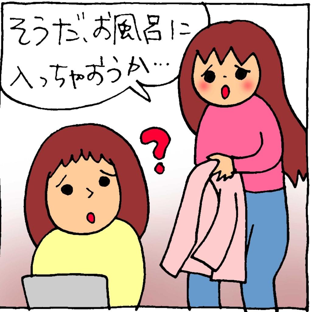 f:id:yasumi-08:20170213171851j:plain