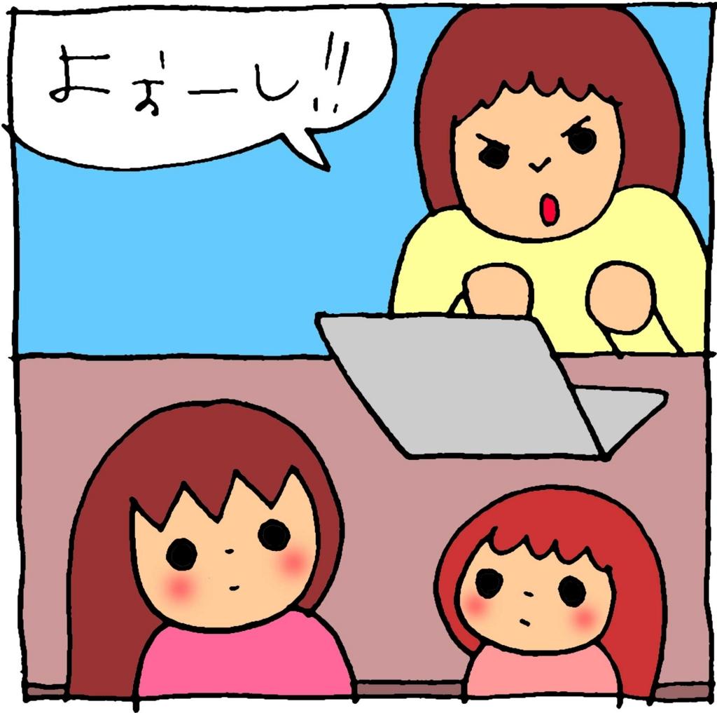 f:id:yasumi-08:20170303091008j:plain