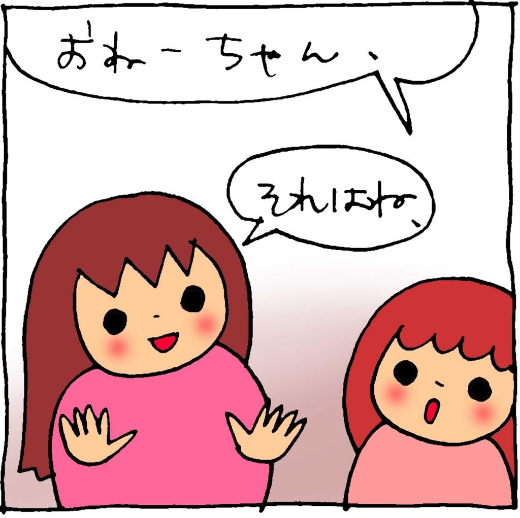 f:id:yasumi-08:20170303091054j:plain