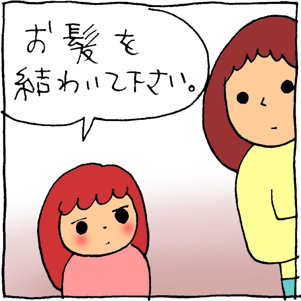 f:id:yasumi-08:20170315145407j:plain