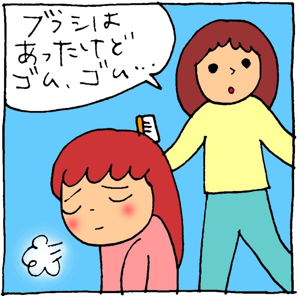 f:id:yasumi-08:20170315145457j:plain